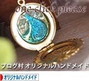 ブログ村オリジナルハンドメイドへ
