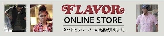 FLAVOR & BRONCO オーナーのブログ
