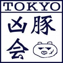 $同人サークル「ぺにくり娘喫茶☆ふりひら亭」-サークルロゴ