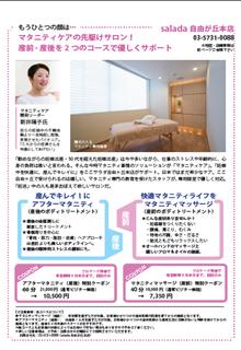 綺麗へのきっかけ!~達人インタビュー~-記事2