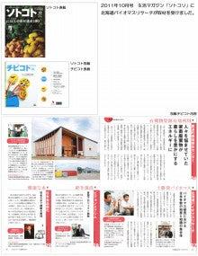 道産子による十勝ブログ★