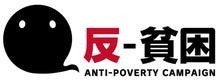 $反貧困ネットワーク有志による「地震対策チーム」のブログ