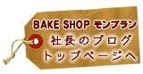 高知県須崎市のパン屋さん  -モンブラン社長のブログ-