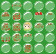 へたれちゃんの罰ゲームライフ-アメーバピグ スクラッチ一覧