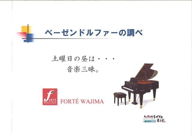 フォルテワジマのブログ