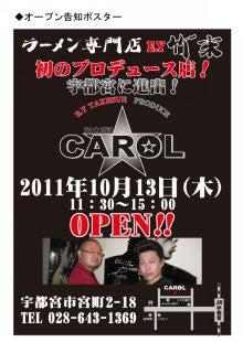 銀座Bar ZEPマスターの独り言-CAROLオープン告知ポスター-2.jpg