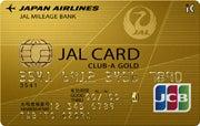 クレジットカードミシュラン・ブログ-New JAL Club A Gold JCB