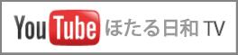 ほたる日和オフィシャルBlog Powered by Ameba