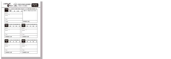 $ふくしま・ふるさとフルーツ便のブログ-ちらしなしFAX