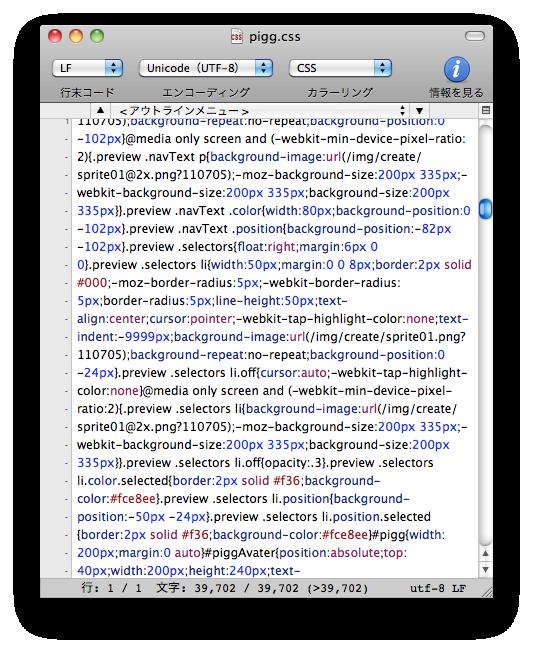 1 pixel|サイバーエージェント公式クリエイターズブログ-Minify