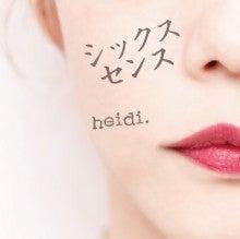 $heidi.オフィシャルブログ『それは言えないよ』powered by アメブロ-MRKT-3002