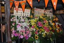 矢作厩舎オフィシャルブログ「よく稼ぎ、よく遊べ!」Powered by Ameba-お花