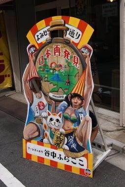 あまいけいき スイーツ博士のブログ-谷中通り商店街