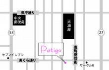 $岡山市レンタルブティック Patigo(パティ・ゴ)のブログ