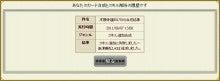 $戦国ixa + お仕事 大好きブログ-kumiuchi_1kekka1