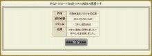 $戦国ixa + お仕事 大好きブログ-kumiuchi_2kekka