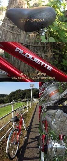 自転車の 自転車 アルミフレーム ママチャリ : アルミフレームのママチャリ ...