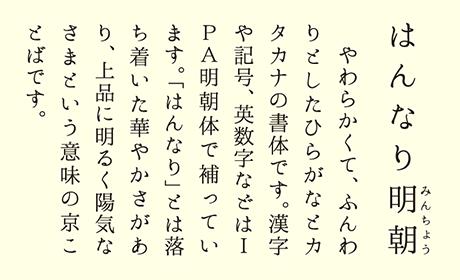日本語フリーフォント「はんなり明朝」を試し書き|アメブロ ...