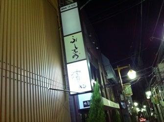 神楽坂「ふしきの」の営業日記
