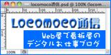 ロコモコ堂通信社ーWordPressとサーバでいきましょ