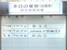 sakurakoのかぎ針編み教室 ☆茨城県日立・水戸内原