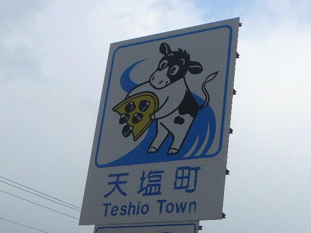 「試される大地北海道」を応援するBlog-天塩町