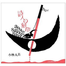 ― Sleeping Workers ―-shijin no kokuin
