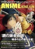 勝手に映画紹介!?-ANIME KINEJUN vol.1