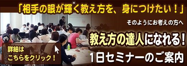 $■プレゼンテーション&教え方実践講座