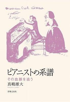 真嶋雄大のイマどきクラシック-ピアニストの系譜