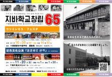 <トラミ会>のブログ-千葉65記念行事