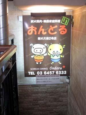 韓国料理研究家・ほんだともみのコリアンワールド-新大久保 おんどる