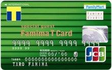 ファミマTカードの詳細