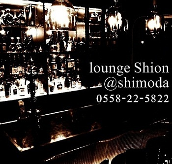 lounge Shion