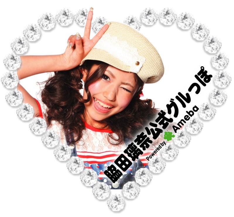 脇田璃奈 オフィシャルブログ「Rina Style」 powered by Ameba