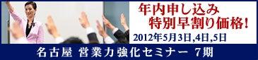 $㈱新規開拓 名古屋支店ブログ