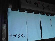 きんこのブログ-11-09-09_002.jpg
