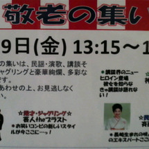 桜川敬老館
