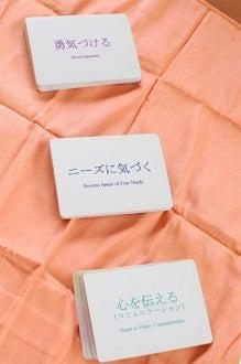 ステキなあなたに変身 横浜・ヒーリング-横浜 カードセラピー