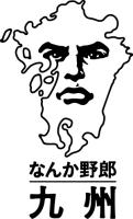 $なんか野郎・九州のブログ