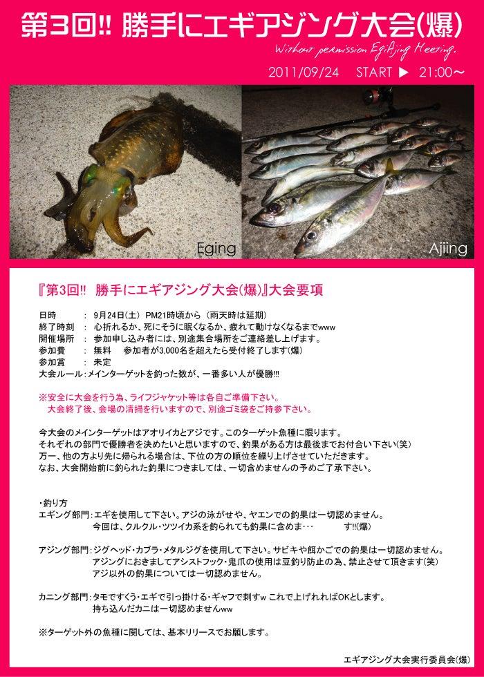 D_Groove Blog/No Fishing No Life.-egiajing