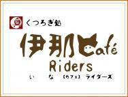 くつろぎ処 伊那カフェのブログ