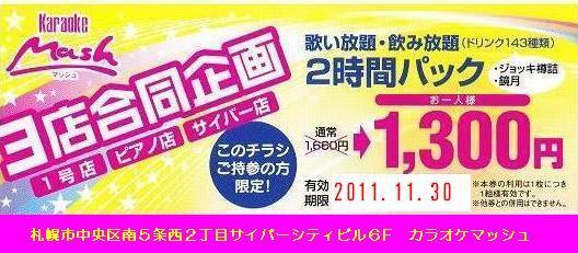 $☆ karaoke Mash  サイバーシティ ☆ in 札幌