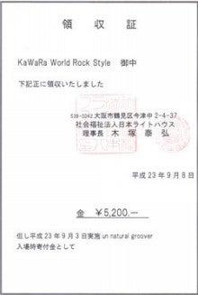 KaWaRa worksのブログ