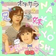 KaZのブログ-妹とプリクラ