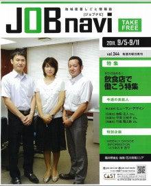 お客さまは、派遣スタッフさま-JOBナビ表紙