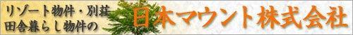 リゾート・別荘・田舎暮らし物件は 日本マウント株式会社