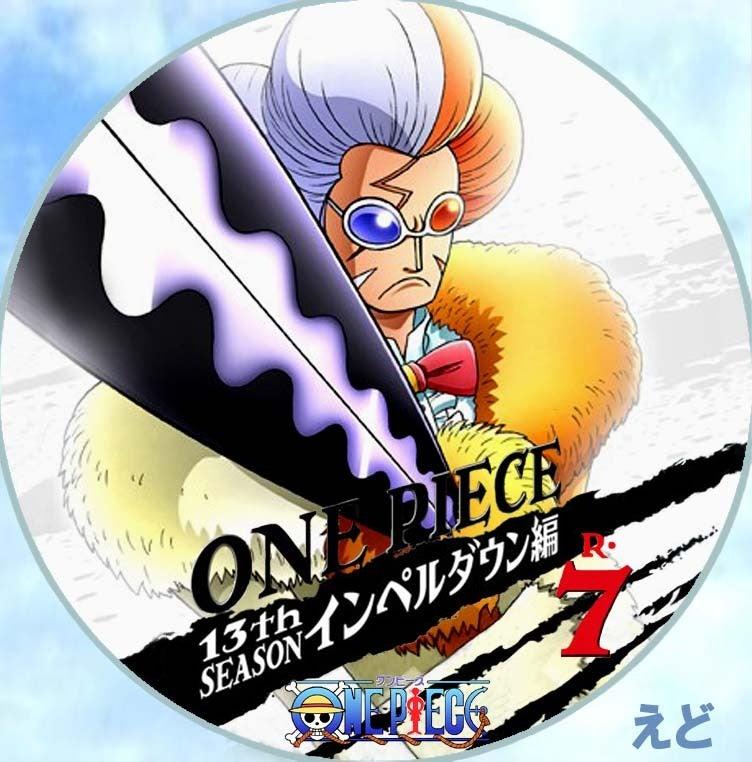 えどぶろ-one_peace13th07