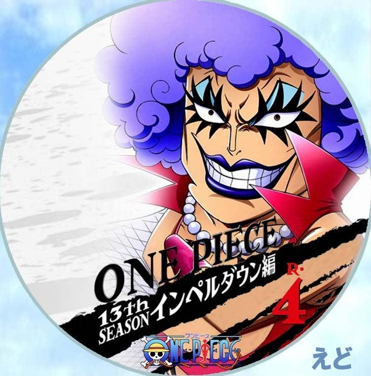 えどぶろ-one_peace13th04