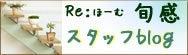 $*Re:ほーむ 旬感スタッフblog